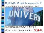 fasspass10 13