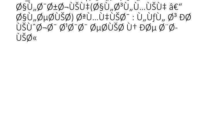 vti_cachedtitle:SR|الداله الدرجيه(السلميه – الصحيح) تمهيد : لكل س Эح يوجد عدد صحيح ن Эص بحيث