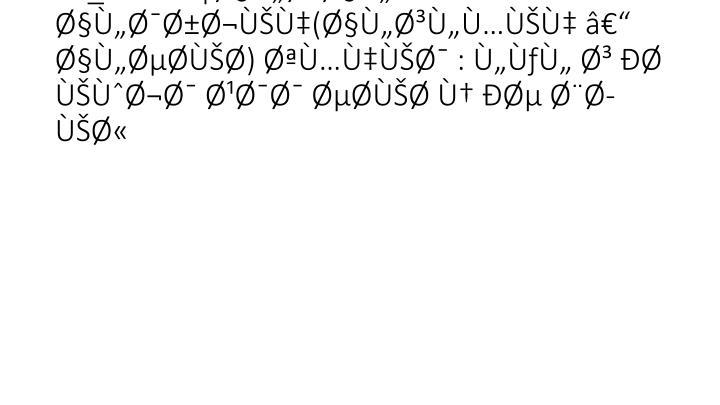 vti_title:SR|الداله الدرجيه(السلميه – الصحيح) تمهيد : لكل س Эح يوجد عدد صحيح ن Эص بحيث