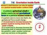 7 5 gravitation inside earth