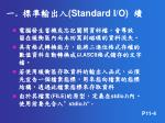standard i o1