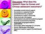 discussion what does this research mean for korean and chinese adolescent newcomers