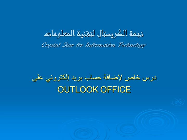 crystal star for information technology n.