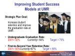 improving student success models at umr