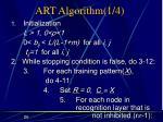 art algorithm 1 4