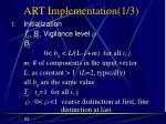 art implementation 1 3