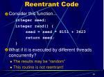 reentrant code2