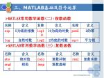 matlab11