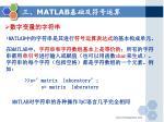 matlab12