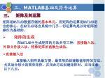 matlab13