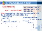matlab17