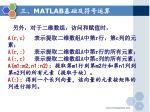 matlab24