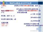 matlab28