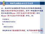 matlab32