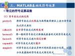 matlab34
