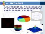 matlab46