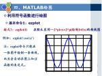 matlab48