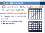 matlab49