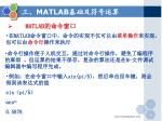 matlab5