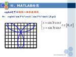 matlab50