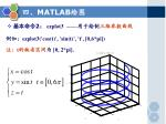matlab51
