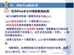 matlab55