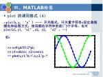 matlab59