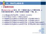 matlab64