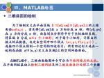 matlab73