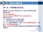 matlab74