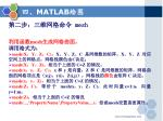 matlab76