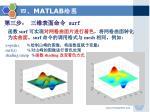 matlab79