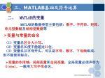matlab8