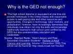 why is the ged not enough