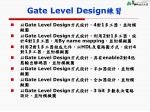 gate level design