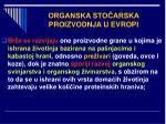 organska sto arska proizvodnja u evropi