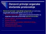 osnovni principi organske sto arske proizvodnje