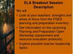 ela breakout session description
