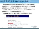 gale gale literary index