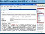 translate 11