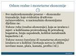 odnos realne i monetarne ekonomije