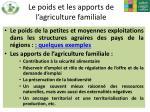 le poids et les apports de l agriculture familiale