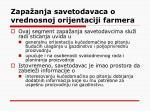 zapa anja savetodavaca o vrednosnoj orijentaciji farmera