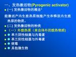 pyrogenic activator
