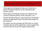 partenariats publics priv s ppp