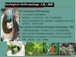 ecological anthropology2