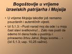 bogo tovlje u vrijeme izraelskih patrijarha i mojsija3