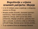 bogo tovlje u vrijeme izraelskih patrijarha i mojsija4