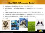 gale resource center