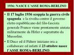 1936 nasce l asse roma berlino1